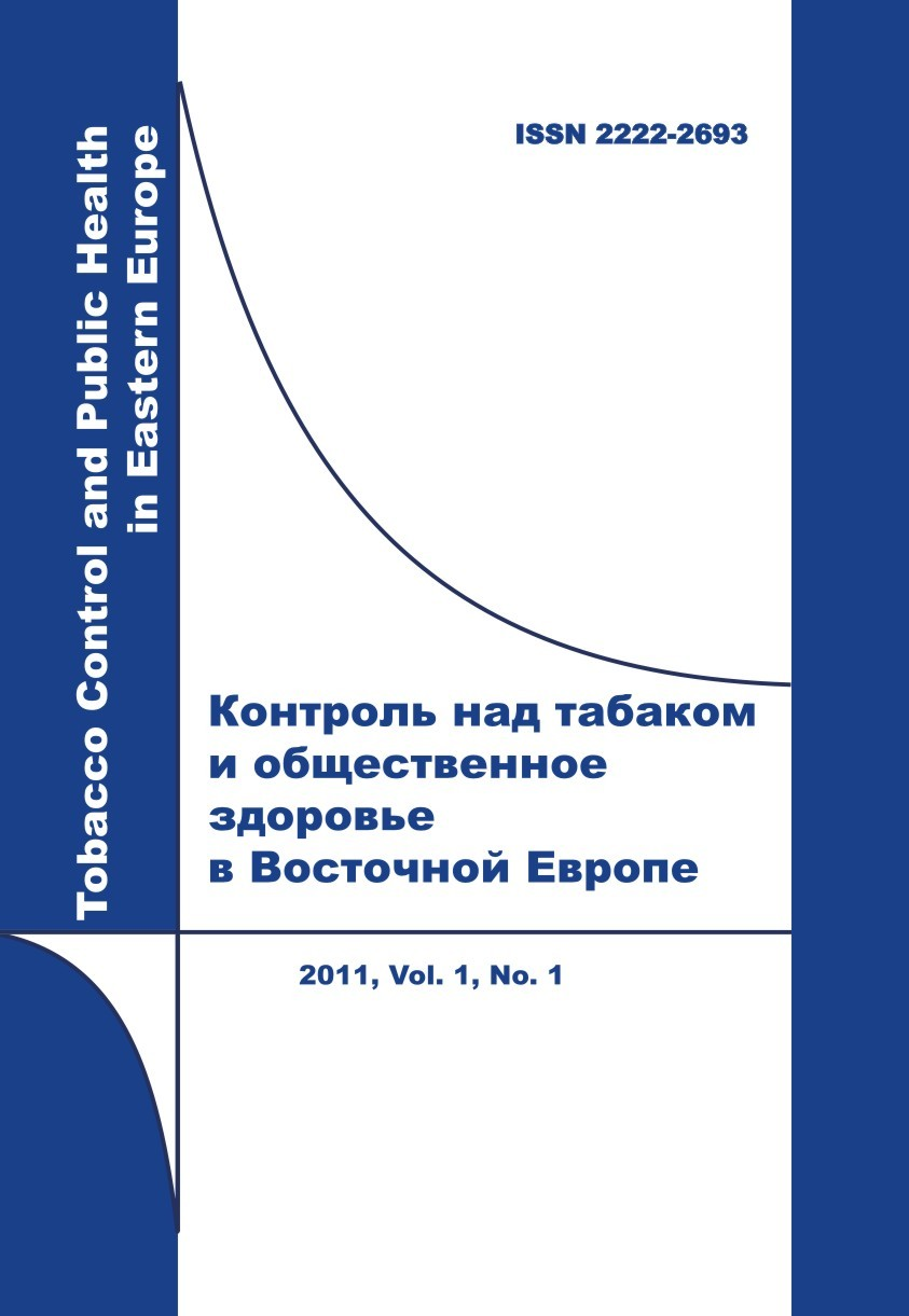 View Vol. 1 No. 1 (2011): 2nd conference 'Tobacco and Health of Kazan citizens'