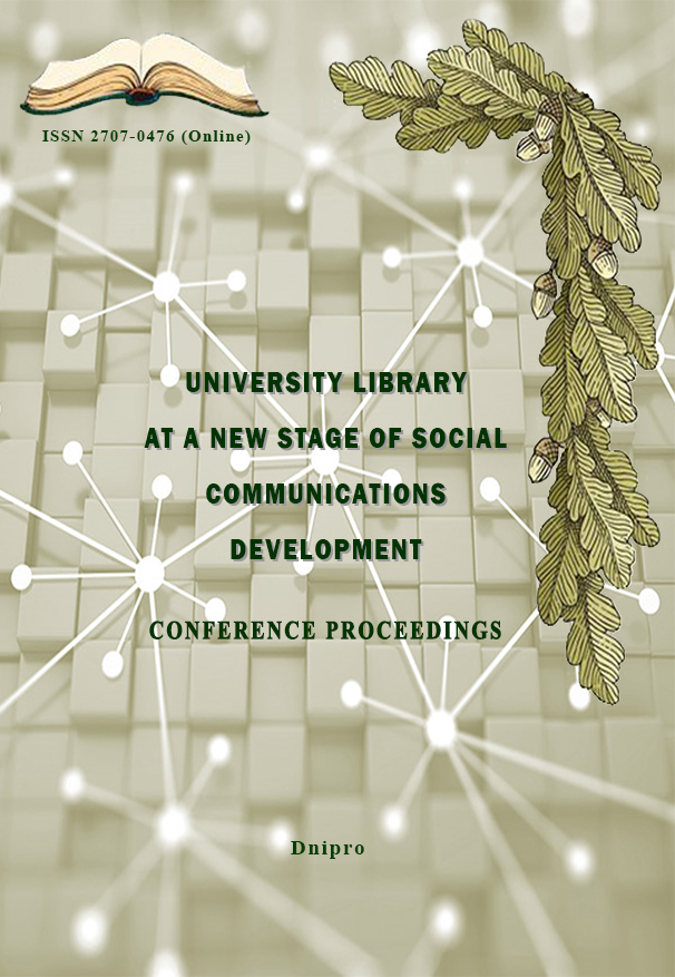 UNIVERSITY LIBRARY AT A NEW STAGE OF SOCIAL COMMUNICATIONS DEVELOPMENT. CONFERENCE PROCEEDINGS
