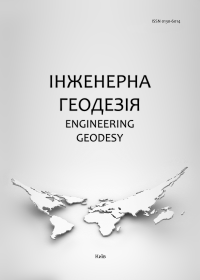 "Scientific and technical journal ""Engineering geodesy"""